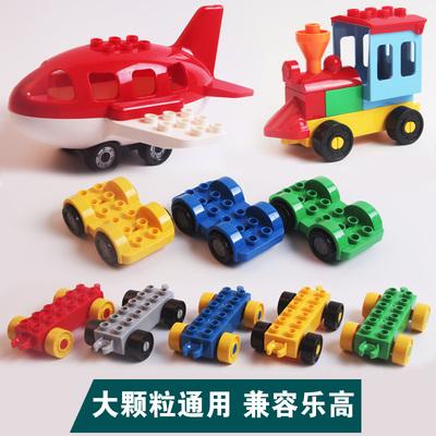大颗粒积木配件拼装散装火车汽车底座益智玩具女孩男孩子兼容乐高