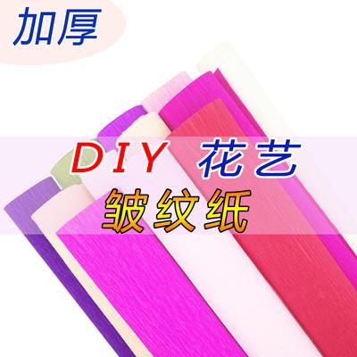 皱纹纸手工材料纸彩色幼儿园DIY折玫瑰花包装纸加厚褶皱纸皱纹纸