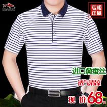 中年爸爸30-50岁条纹短袖T恤冰丝衬衫领大码商务休闲真丝POLO衫