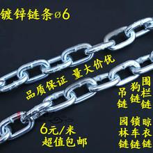 包邮6MM加粗链条镀锌铁链条锁锁链条狗链焊接防盗特粗铁链子包邮