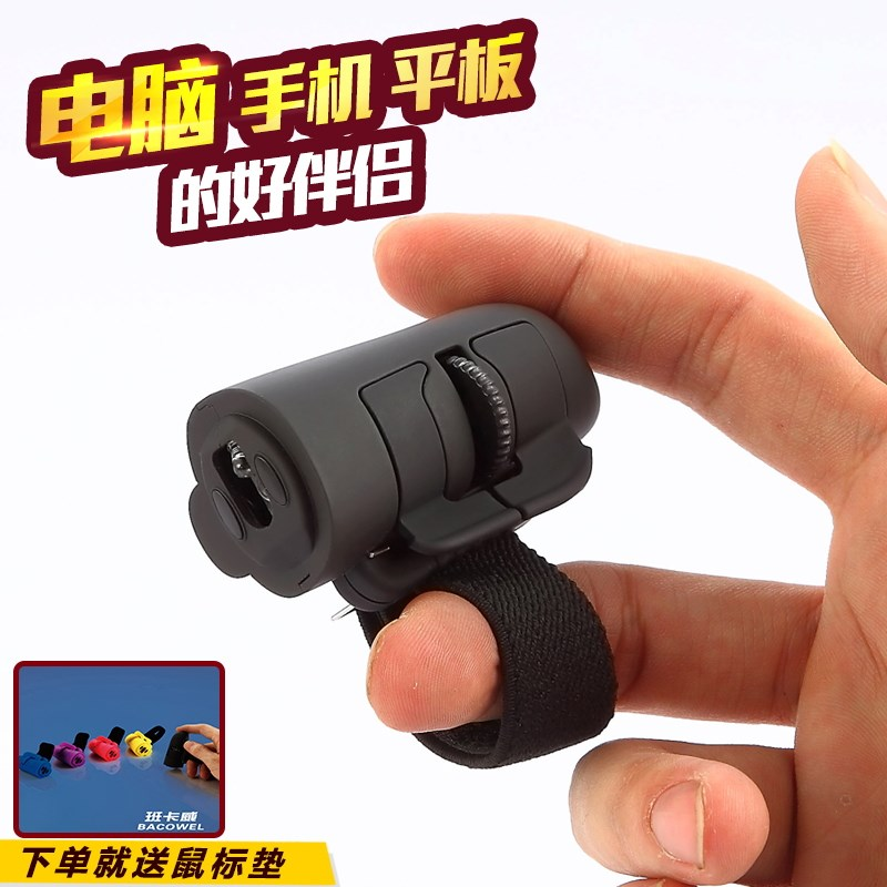 Best selling 2.4G wireless ring photoelectric lazy business micro creative mini cute