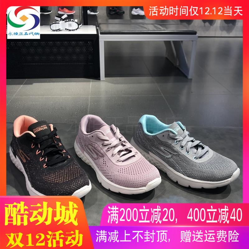 Skechers斯凱奇女鞋 跑步鞋慢跑鞋 透氣網布休閑運動鞋女 667043