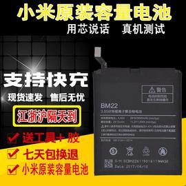 适用小米Max/4C/5Splus BN30/BM22/35/37/46/49红米4A/Note3电池图片