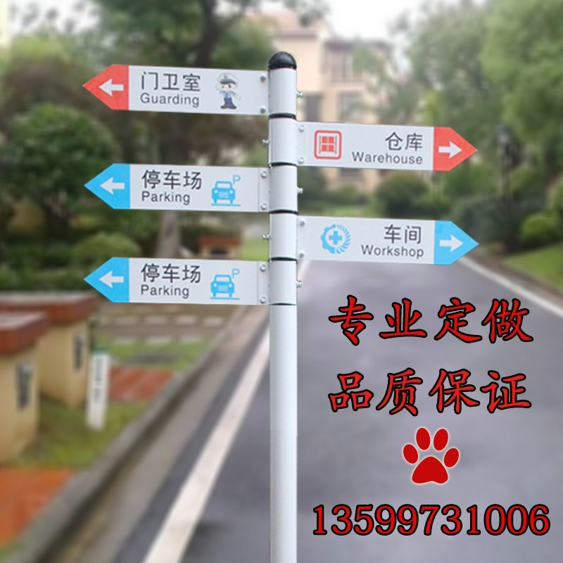 道路指示牌 导向牌景区路标牌 立式路标小区路牌 户外指路牌定制