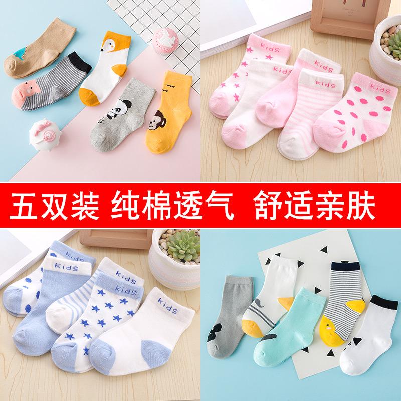 宝宝袜子婴儿夏季薄款纯棉棉纱春秋6-12个月0-1岁3儿童全棉新生儿