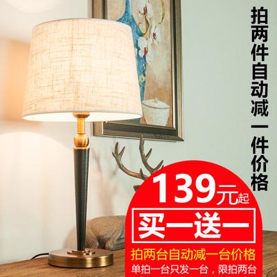 美式台灯客厅书房灯卧室床头灯现代创意简约欧式结婚酒店床头柜灯今日特惠