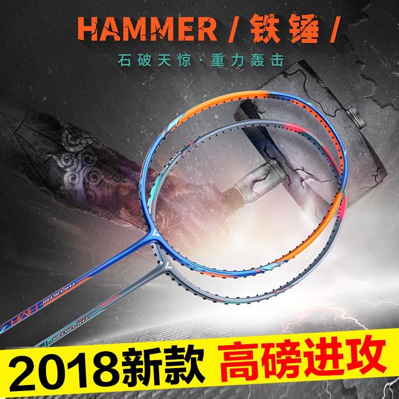 18年新款victor胜利羽毛球拍单拍TK-HMR铁锤威克多超轻高磅进攻型