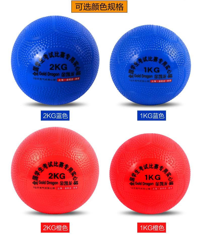 金凯龙中考充气实心球中小学体育考试训练达标1公斤2公斤KG实心球