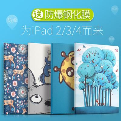 苹果iPad4保护套iPad2皮套 新款可爱卡通平板电脑超薄全包外壳 三代爱派老款Pad3防摔a1458/a1395/a1416
