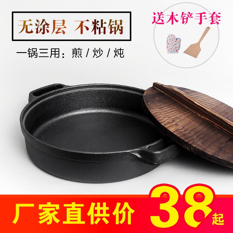 铸铁炒锅平底锅