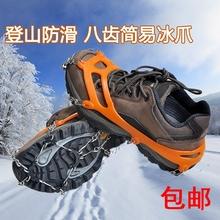 冰爪防滑鞋 备钉链8齿冰抓鞋 套户外登山雪地攀岩装 链通用雪爪冰爪