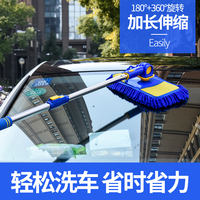 Car wash mop does not hurt car car brake car brush car mop car with foam special hair brush long handle telescopic