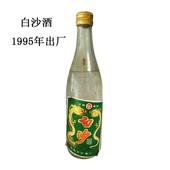 陈年老酒收藏湖南名酒1995年出厂40度白沙酒纯粮食酒存放22年单瓶