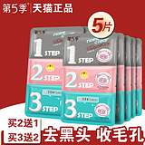 Pig nose stick trilogy to black nose and nose stick men and women nose acne shrink pores set tear pull nasal membrane