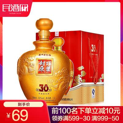 贵州封坛原浆30陈藏 52度 1.5L大坛 高度浓香型白酒