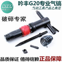 Authentic mountain G20 wind Feng Feng G10 gas shovel gas hammer cement concrete crusher pneumatic rock drill