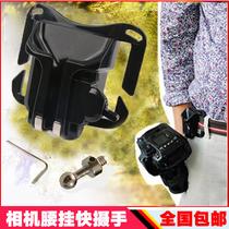 单反相机扣悬挂快枪手 微单相机快挂腰带扣摄影腰挂快摄手通用型