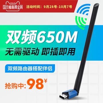 TP-LINK 双频usb无线网卡台式机 笔记本 wifi接收器 台式电脑无线接收器 5g无线网卡 免驱蹭网usb接口