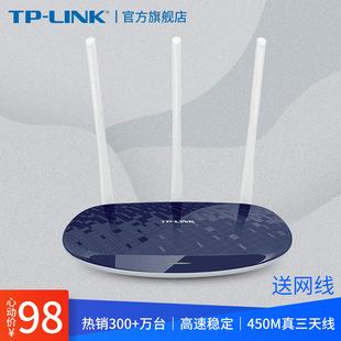 LINK 家用 学生寝室 穿墙高速wifi穿墙王TPLINK 无线路由器 tp路由器宿舍 百兆端口 WR886N 大功率