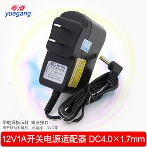 粤港 12V1A电源适配器移动影碟机小电视 DVD EVD充电器4.0插头