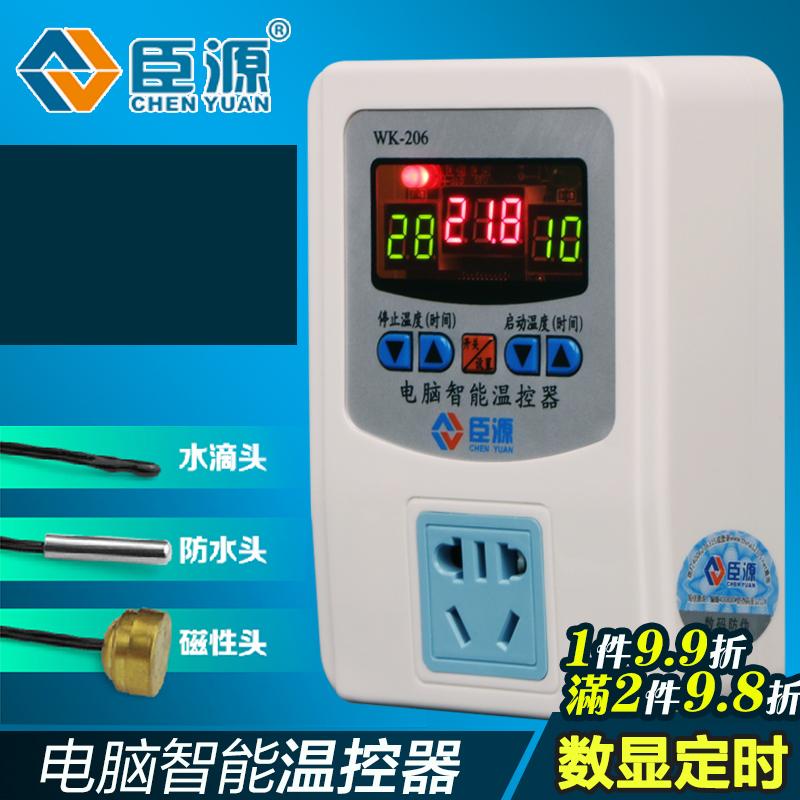 智能温控器开关可调温度电子控制温度仪器可调数显字定时220V
