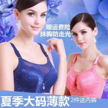 Fat mm large size adjustment type thin mold cup tube top type no steel ring bra anti-light gathering large breast cup