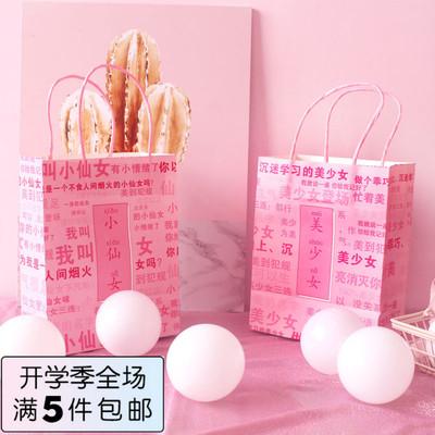 少女心收割机创意可爱仙女美少女纸质礼品袋手提袋小号粉色礼物袋