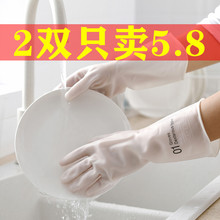 Dishwash Gloves Women Summer Thin Cleaning Household Rubber Latex Leather Household Laundry Durable Waterproof Summer