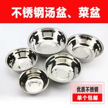 不锈钢盆不锈钢汤盆不锈钢小盆汤碗食堂不锈钢碗不锈钢汤碗