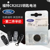 福特新蒙迪欧金牛座野马探险者锐界汽车钥匙遥控器原装电池CR2025