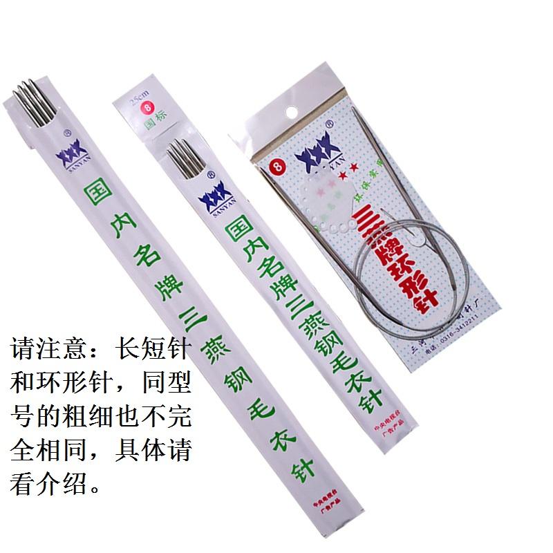 三燕毛线针 不锈钢打毛衣直棒针签子针编织工具 长短套装送环形针