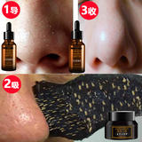 Blackhead artifact shrink pore set suction black head liquid nose acne tear pull mask men and women