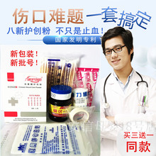 Medical anti-inflammatory powder for wound healing care suit hemostasis dressing iodophor disinfection household outdoor first aid supplies