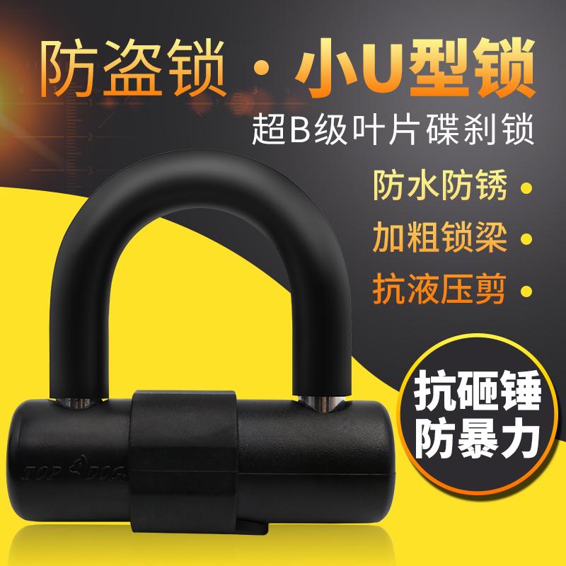台湾TOPDOG锁具 狗王 RE3231摩托车电动车碟刹锁防盗锁包邮!