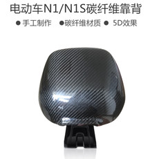 Jinzhongge Maverick Electric Vehicle NIU N Series Carbon Fiber Backrest Back cushion cushion rear tailstock Limited modification