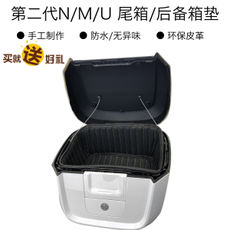 Jinzhongge Mavericks N1s/M1/U1 electric car trunk mat trunk lining liner NIUPLUS