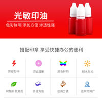 9.9 yuan 5 bottles of photosensitive ink 10ml seal ink red ink oil seal ink fast dry seal oil black blue ink seal ink red