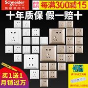 施耐德开关插座面板多孔一开单双控86型5五孔带USB墙壁暗装式家用