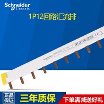 施耐德汇流排 1P12位连接铜排 接线排 断路器空气开关接线端子