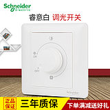 Schneider Switch Socket Panel 25-400W Dimming Switch Panel