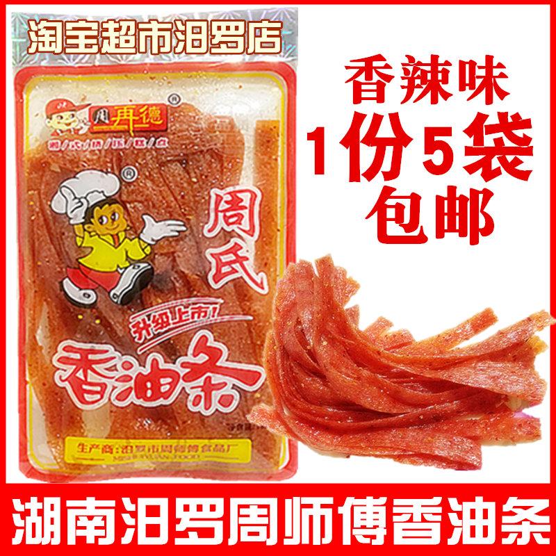 儿时怀旧零食 香油条湖南汨罗特产周师傅周氏周再德麻辣条片包邮