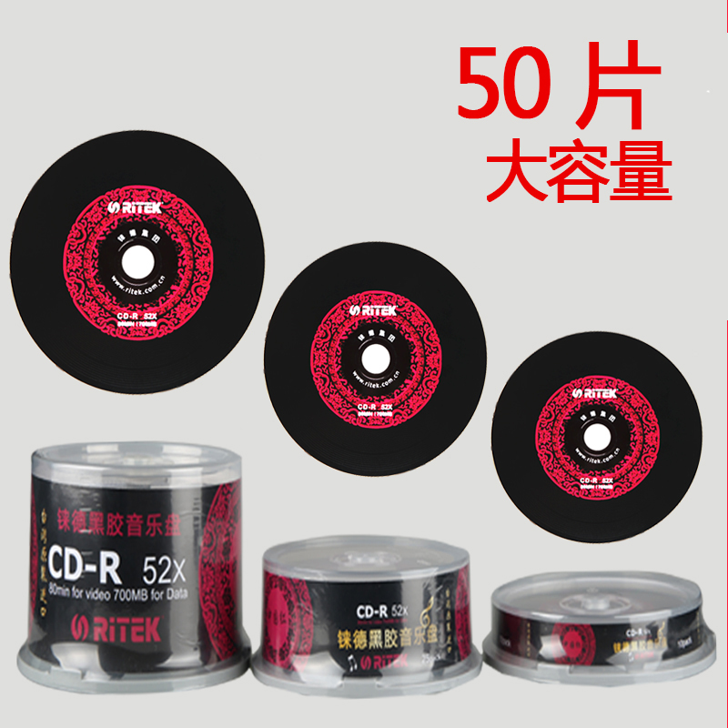 cd盘刻录盘
