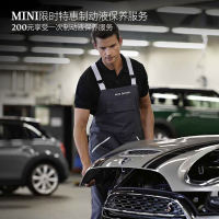 MINI 200 yuan limited time special brake fluid maintenance service