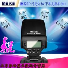 美科MK320-P小型适用松下奥林巴斯相机闪光灯EM1GM1EP5GF7闪光灯