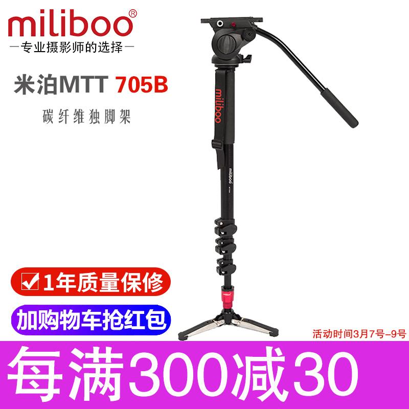 独脚架 碳纤维miliboo米泊MTT705B便携单反相机摄影摄像机三脚架