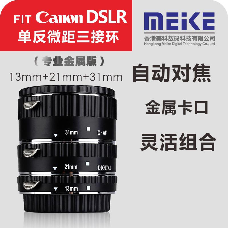 美科MEKE MK-C-AF1-A佳能单反 近摄接圈金属 自动对焦 微距接环