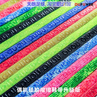 Tianlang football I can OUPOWER strong friction strip football lace color fashion non-slip lace 011