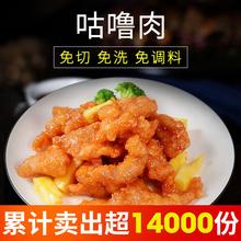 苏州好得睐方便菜咕噜肉250g咕咾肉私房菜速冻半成品食品猪肉类