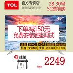 tcl49寸液晶电视4k