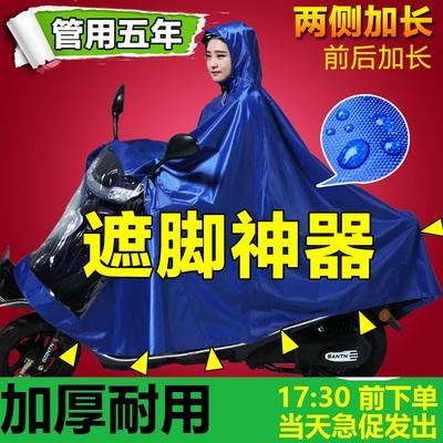 超大遮腳踏板電動車雨衣電摩托車單雙人防水衣加大加厚牛津布雨披包郵
